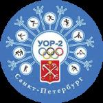 УОР-2 лого