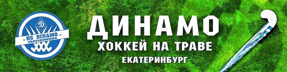 """СК """"Динамо"""""""