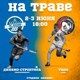 Hockey_poster-(2)