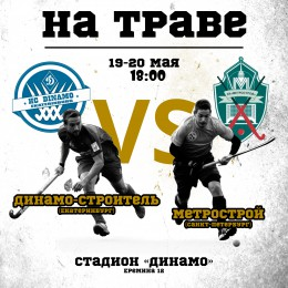 Hockey_poster-6