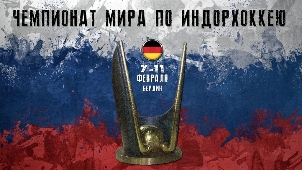 Чемпионат Мира по индор