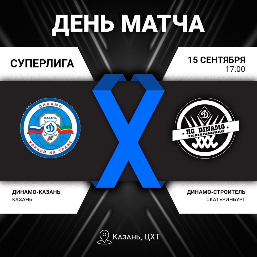 3 День - Казань
