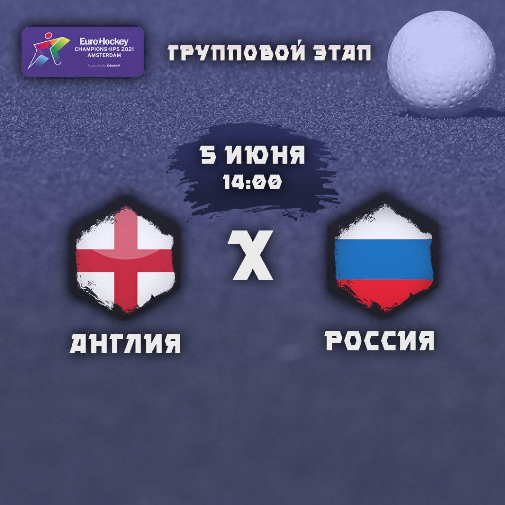 Россия - Англия