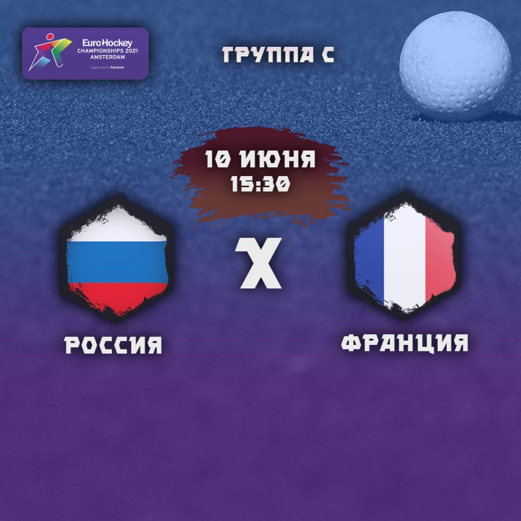 Россия-фрнация